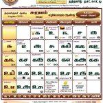 தமிழ் நாட்காட்டி 2019